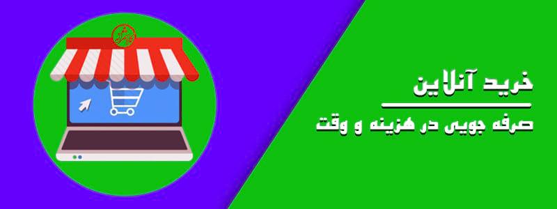 نکات مهم خرید آنلاین آجیل و خشکبار - خرید اینترنتی آجیل